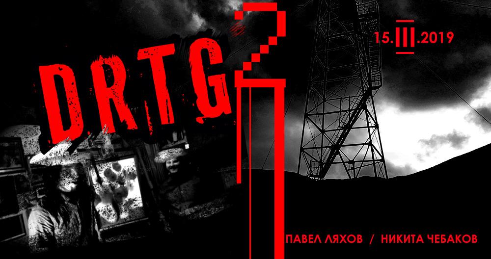 Выставка DRTG2. 15 марта 2019 г. Городок художников на Верхней Масловке